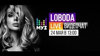 Видеочат со звездой на МУЗ ТВ  LOBODA