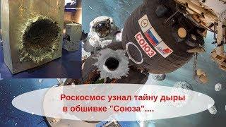 """Роскосмос узнал тайну дыры в обшивке """"Союза""""...."""