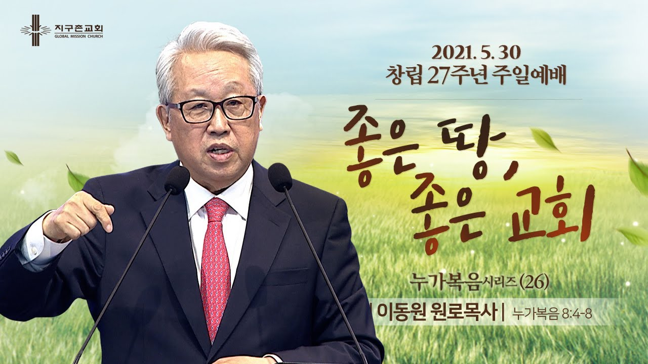 [지구촌교회] 창립 27주년 주일예배 | (26) 좋은 땅, 좋은 교회 | 이동원 원로목사 | 2021.05.30