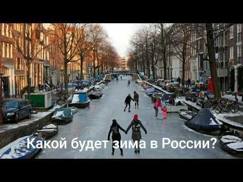 Предстоящая зима в России