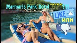 MARMARIS PARK HOTEL 5* Turkey . Плюсы и Минусы | Advantages & Disadvantages