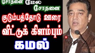 actor kamal hassan new plan with his family troubles gouthami shocking news