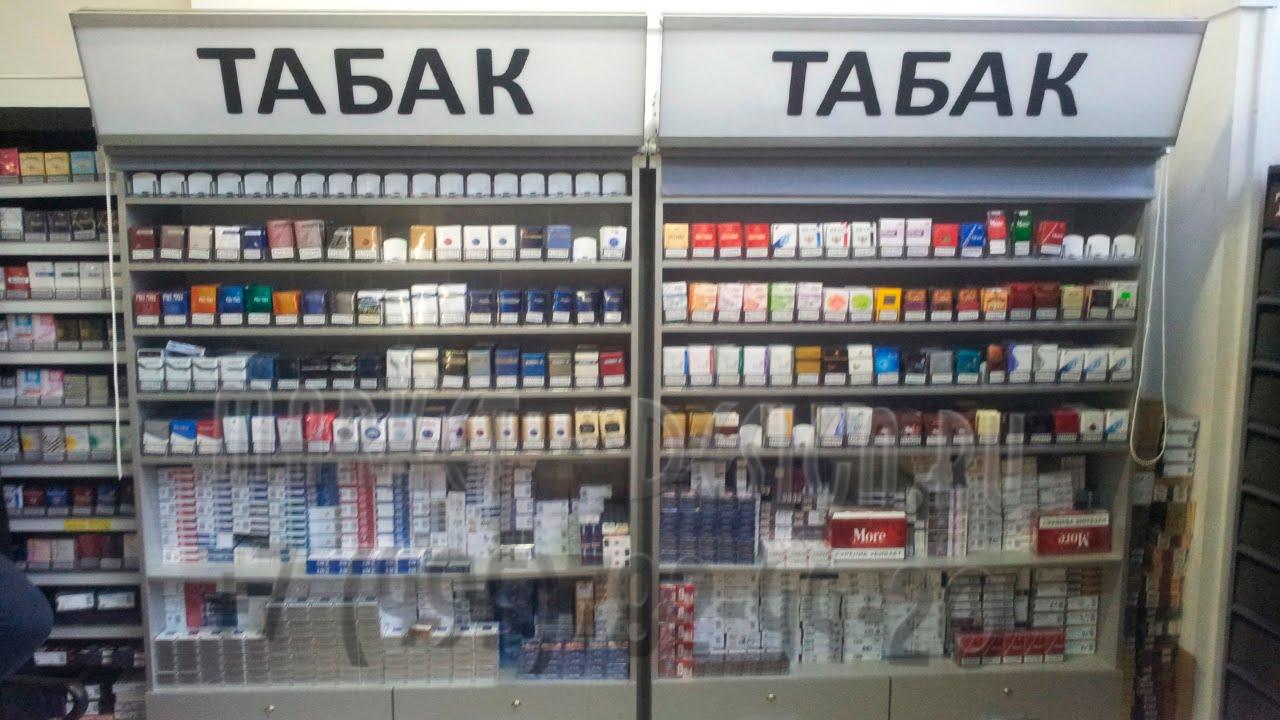 Витрина сигарет купить электронные сигареты на алиэкспресс одноразовые