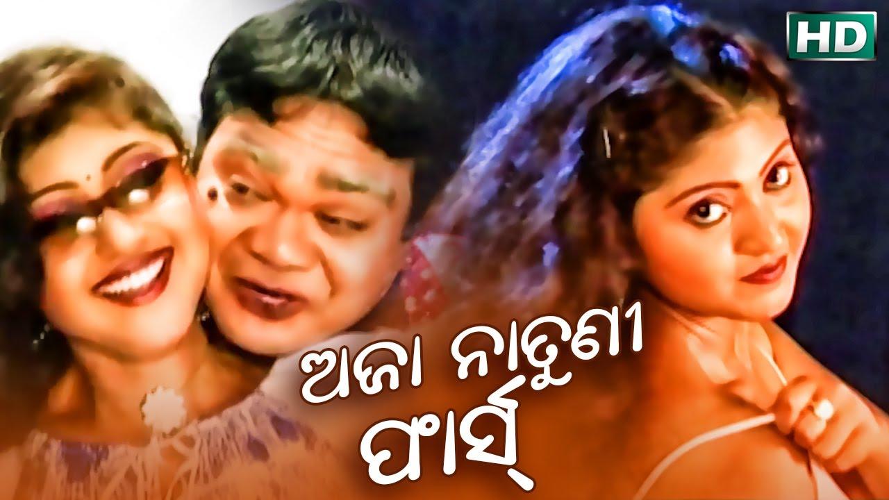 Aja Natuni Farsh - ଆଧୁନିକ ଯୁଗରେ ଅଜା ନାତୁଣୀ ପ୍ରେମ | Susmita & Salil Mitra | Sidharth Music