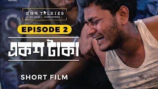 100 Taka (১০০ টাকা) | Episode 2: Projonmo Talkies | Bangla Short Film