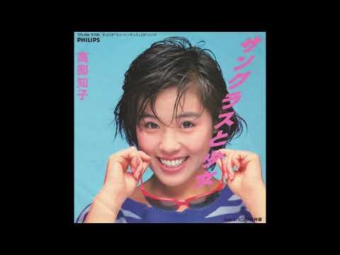高部知子/サングラスと少女(1985)