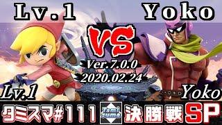 スマブラSPECIAL 第111回タミスマSP大会[2020/02/24]|Online Tournaments 【Smash Ultimate】TamisumaSP111 Finals Lv.1(Toon Link) VS Yoko(Captain ...