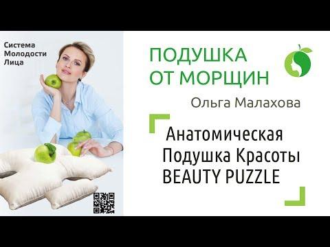 ПОДУШКА ОТ МОРЩИН   Анатомическая Подушка Красоты BEAUTY PUZZLE от Ольги Малаховой