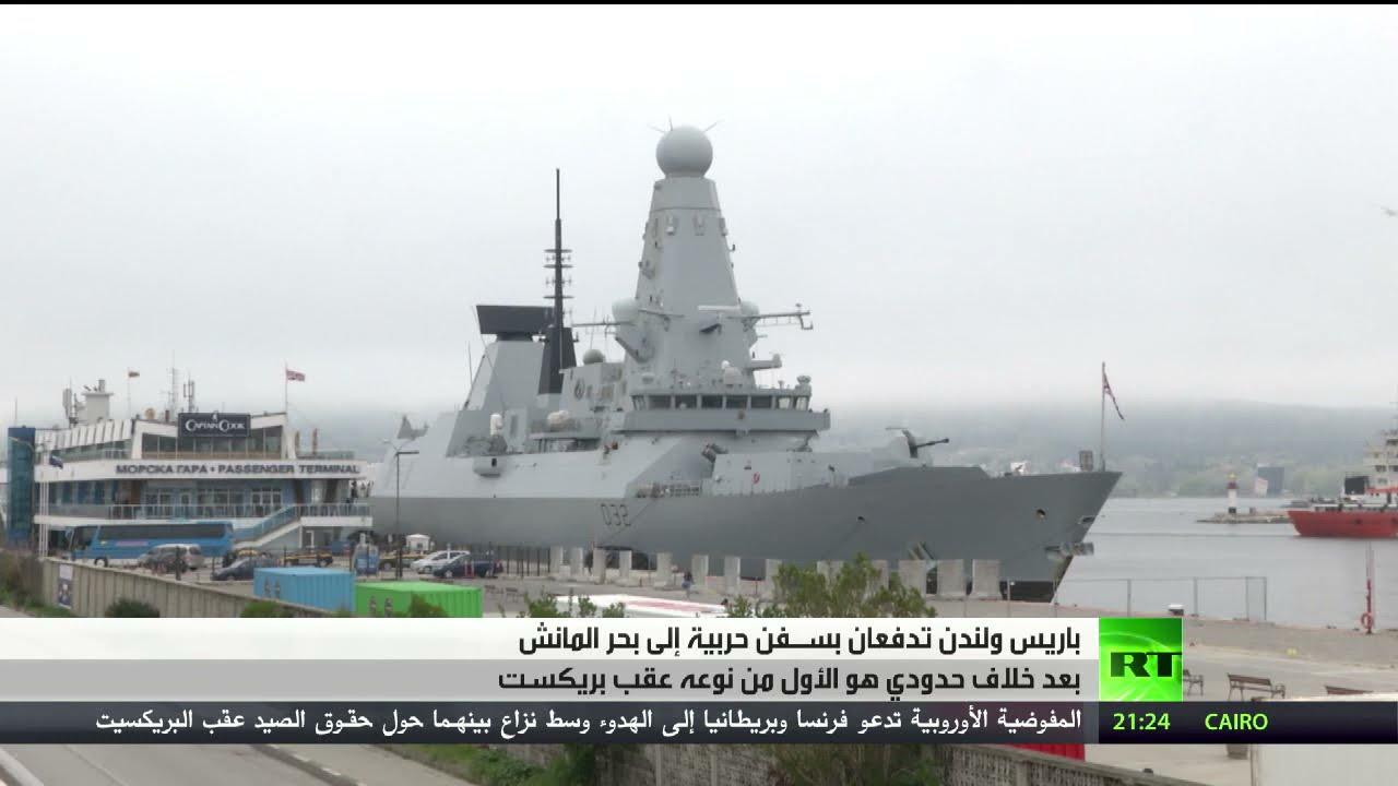 توتر بريطاني فرنسي بسبب الصيد البحري  - نشر قبل 6 ساعة