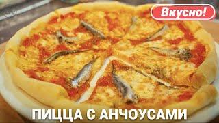 Как Приготовить Пиццу | Рецепт домашней пиццы
