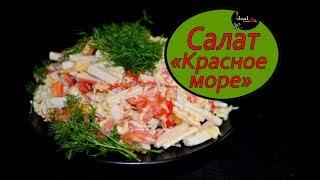 """Салат """"Красное море"""". С крабовыми палочками, помидорами и сыром! Легко и просто!"""