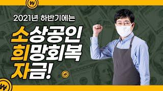소상공인 희망회복자금 형평성 논란 국민BIZTV