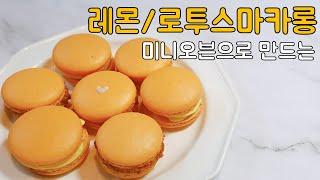 (베이킹)미니오븐으로 만드는 마카롱(레몬/로투스)!