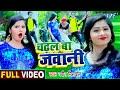 आगया 2020 का सबसे फाडू भोजपुरी #Video_Song   Chadhal Ba Jawani   Naveen Mishiel   Bhojpuri Song 2020