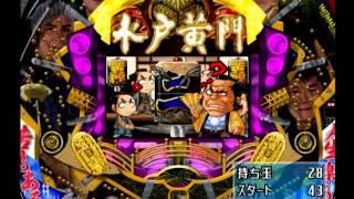 PS2ソフト ぱちんこ水戸黄門 パチってちょんまげ達人9 ぱちんこ水戸黄門...