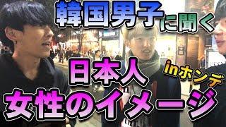【予想外】韓国男子の思う日本人女性のイメージがヤバかった。 thumbnail