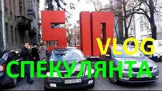 VLOG:Купи-Продай.Мошенник.Киев.