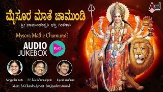 Mysoora Maathe Chamundi |  Kannada Devotional | Sung By: S.P.B., Rajesh Krishnan