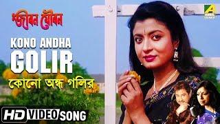 Kono Andha Golir | Jiban Youban | Bengali Movie Song | Kumar Sanu, Kavita Krishnamurthy