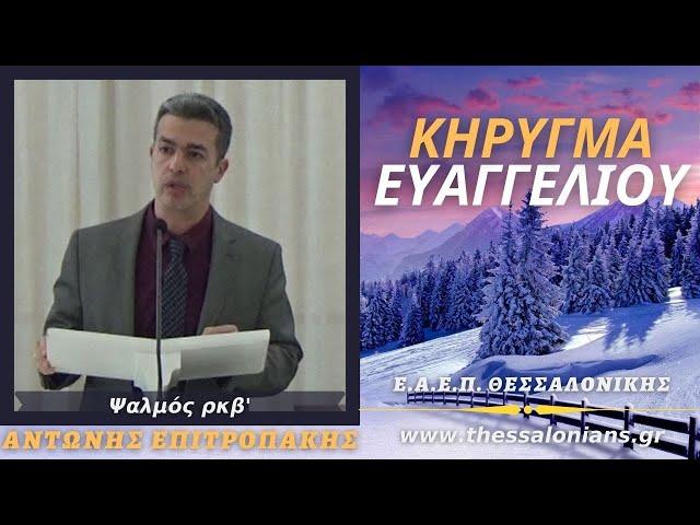 Αντώνης Επιτροπάκης 25-12-2020 | Ψαλμός ρκβ'