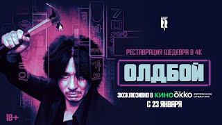 Олдбой — Русский трейлер (2020)