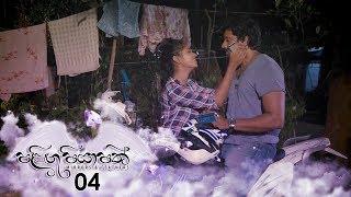 Palingu Piyapath | Episode 04 - (2019-11-10) | ITN Thumbnail