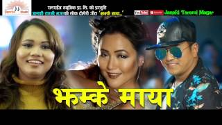 New Nepali lok dohori 2073/2017 झम्के माया | Ramji Khand, Janaki Tarami Magar & Eknarayan Bhandari