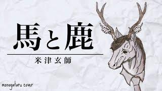 【フル歌詞】 馬と鹿 - 米津玄師 (cover)