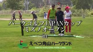 Park Golf JAPAN CUP ミズノオープンinえべつ角山パークランド⑭ 한일 교류 파크 골프 대회