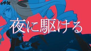 【歌ってみた】????夜に駆ける(Yoru ni Kakeru)???? / Covered by セフィナ【にじさんじKR】