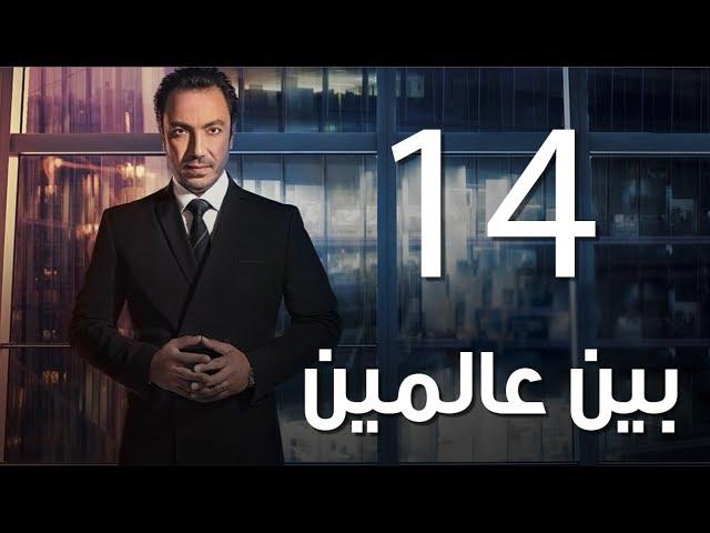 Bein 3almeen  EP14  مسلسل بين عالمين - الحلقة الرابعة عشر