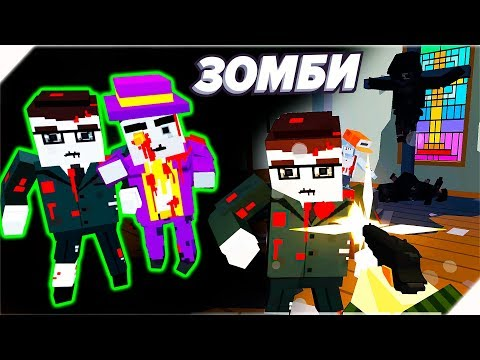 ЗОМБИ НАПАЛИ В ЦЕРКВИ - Pixel Combat Zombies Strike # 1 Зомби против нас