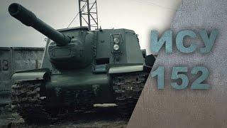 САУ ИСУ - 152