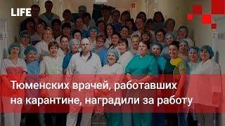Тюменских врачей, работавших на карантине, наградили за работу