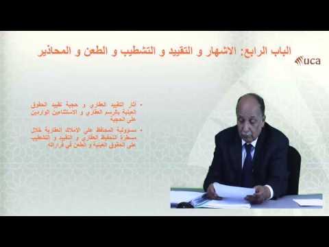 بالفديو: محمد العطار درس التحفيظ الباب الثالث والرابع