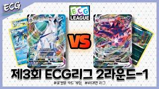 제3회ECG리그 2라운드-1 「백마 버드렉스 VMAX」VS「무한다이노 또도가스」[포켓몬 카드 배틀]