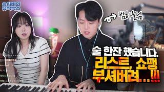 피아니스트가 술 한잔하고 리스트 마제파를 치면...?!? l 송사비의 뮤직박스 밤하늘 편