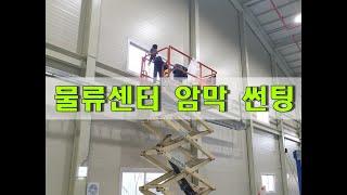 햇빛 차단을 위한 암막썬팅 - 대구 공장 물류센터 시공…