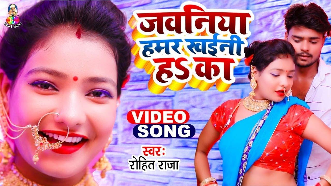 #Video | जवनिया हमर खैनी ह का | #Rohit Raja | Jawaniya Hamar Khaini Ha Ka | Bhojpuri Hit Song 2021