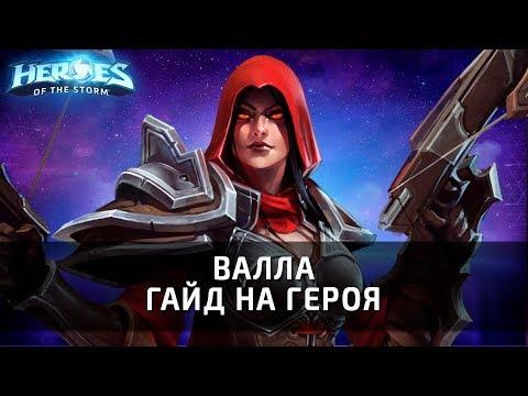 видео: ВАЛЛА - гайд на героя по heroes of the storm