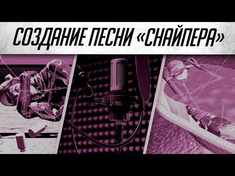 """Warface: Пою без обработки """"СНАЙПЕРААА"""" - Как создавалась песня? thumbnail"""