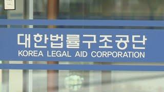 법률구조공단 변호사 노조 내달 총파업 예고 / 연합뉴스…