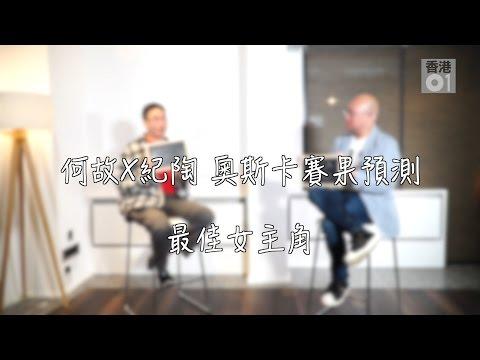 【奧斯卡】影評人心水選愛瑪史東實睇高一線