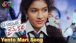 Yento mari Song - Oka Romantic Crime Katha Movie - Manoj Nandam | Gayatri