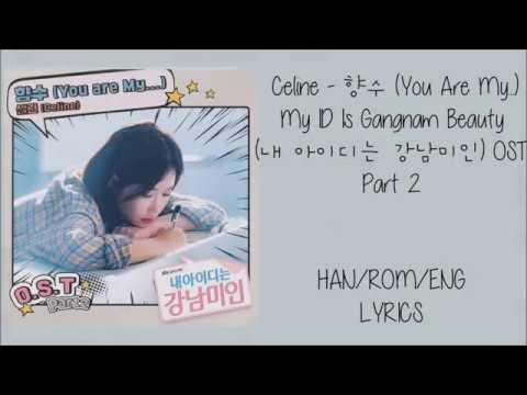 Celine - 향수 (You Are My...) My ID Is Gangnam Beauty (내 아이디는 강남미인) OST Part 2 Lyrics
