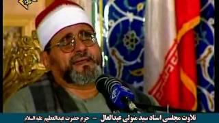 Surah Al-Waqia_Shiekh Sayed Mutawalli / السيد متولي