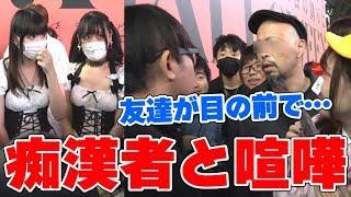 渋谷ハロウィンで友達が痴漢されたので注意したらガチ喧嘩に…