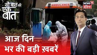 Delhi में कुल 16, 281 Corona Positive, 24 घंटे में 1024 नए मरीज़ ,16 की मौत   Sau Baat Ki Ek Baat