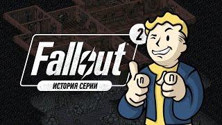 История серии. Fallout, часть 2