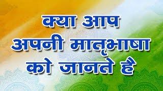क्या आप अपनी मातृभाषा को जानते हैं || Vishwa Hindi Diwas